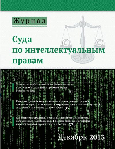 патентные споры судебная практика рф